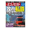 【ブックレビュー】話題の本・週刊エコノミスト2018.11.27