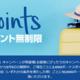 ヒルトン「ポイント無制限」(POINTS UNLIMITED)キャンペーン2019。滞在毎に2,000ポイント、5滞在毎に10,000ポイント