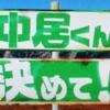 6/3「中居くん決めて!」画像振り返りレポ(前半)☆