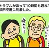 10 成田空港パニック