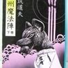 都筑道夫「神州魔法陣 下巻」(時代小説文庫)