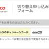 東京電力のアクアエナジー100を調べてみた
