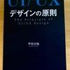UI/UXデザイン原則の紹介