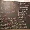 『かん田 新月』にてお得なセット