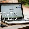 5万円以下でおすすめなパソコンはこれ一択「Chromebook C423」