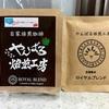 沖縄土産のやんばる焙煎工房のコーヒー。