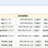 広島県安芸郡のワクチン接種スケジュール-5/12