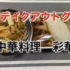 中華料理彩華の彩華飯