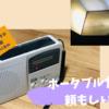 スマホ充電できるポータブルラジオ、メリット・デメリットや口コミを紹介!【防災グッズ】