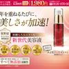 世界初‼︎ オリジナル美容成分の黒糖もろみエキス配合 新世代美容液「あま肌リッチモイスト」がトライアルセット送料無料でお試し可能‼︎