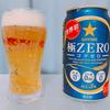 【感想・レビュー】サッポロ極ZERO(ゴクゼロ)を飲んでみた!3つの成分ゼロ!最新のキャンペーンは?