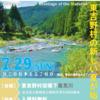 自然豊かな東吉野村を存分に満喫!【FAM2018】