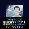 【有能銅玉SB】両利きで両サイドこなせる便利な選手 ヌノ・タヴァレス