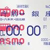 陸マイラーのPASMO定期券比較②