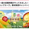 【20/09/07】クノール カップスープ素材実感キャンペーン【レシ/WEB】