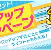 ポイントインカムで新規入会キャンペーンで1200円分!永久会員ランク達成で全員にもれなくもらえる!