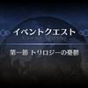 ハロウィン・ストライク! 魔のビルドクライマー/姫路城大決戦「第一節 トリロジーの憂鬱」