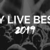 わたしのLIVE BEST!2019