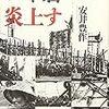 安井豊作著『シネ砦炎上す』(2011)