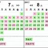 予約カレンダー 20170708
