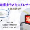 祝「キラメキ☆ドレナージュSeason10」始動!質問100本ノックで明かされた御本尊の近況!