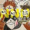 61冊目 「NNNからの使者 毛皮を着替えて」 矢崎存美