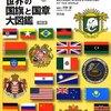 『世界の国旗と国章大図鑑』