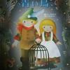 「青い鳥」  メーテルリンク  大人も読みたい絵本。