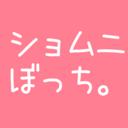 ショムニぼっち。~とある庶務のお仕事blog pink.tokyo~