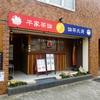 名古屋市中区でアルミ枠パネル看板の取り付けなど!