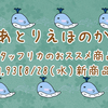 【8/28 新商品紹介vol.93】~モールド,スティック,ポプリetc~