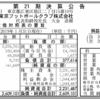 東京フットボールクラブ株式会社 第21期決算公告