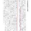 『反日種族主義』批判 ファクトチェック 「女子挺身勤労令」は朝鮮では施行されていない?