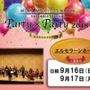 Party×Party2018@エルセラーンホール(堂島) いよいよ今週末開催です♪