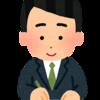 必読!ポジション別職務経歴書の書き方