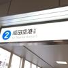 格安福岡の旅。おすすめのラーメン屋を紹介。