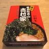 自宅で作れる!アイランド食品 横浜ラーメン吉村家をローソンの具で食べてみた!