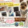 アヴァンスの犬用化粧水!完全無添加!ワンちゃんのアトピーや皮膚トラブル対策へ!