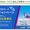 【驚愕!JAL提携ハワイアン航空Pualani Gold上級会員ステータスがタダ】年会費10万円ブラックカードと同じ特典が今なら無料で手に入ります→ハワイアンエアラインズVISAカード入会特典は11月15日までの期間限定チャンス!