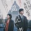 【映画】新聞記者 〜日本映画が変わる瞬間〜