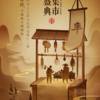 大三国志《率土之滨》中国3周年記念PV(字幕付き)