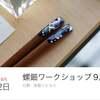 9/2(日)開催!!【螺鈿ワークショップ】@漆器くにもと☆お待ちしております♪
