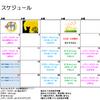 【9月】月間スケジュール♪東京ベイ