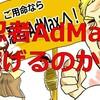 雑記ブログで忍者AdMaxは稼げるのか試してみた!