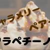 【スタバ新作】「キャラメリーペアーフラペチーノ®」カラメルソールと洋梨の素敵なコラボフラペ!