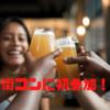 東京新宿の街コンに初参加、人数なんと70名!男性は料金は高いが意外とおすすめ、一歩踏み出せば出会いはある!