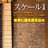 スケールの法則 手癖とマンネリを突破する ロック・ギタリストのためのスケール攻略法 [DVD] 高価買取いたします。