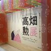 続『高畑勲展ー日本のアニメーションに遺したもの』東京国立近代美術館