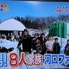 大家族河口家の牧場はここ!北海道の6人息子&牛90頭!家族の夢は一戸建て