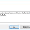 OneDriveのWinSCPでアプリパスワードが必要